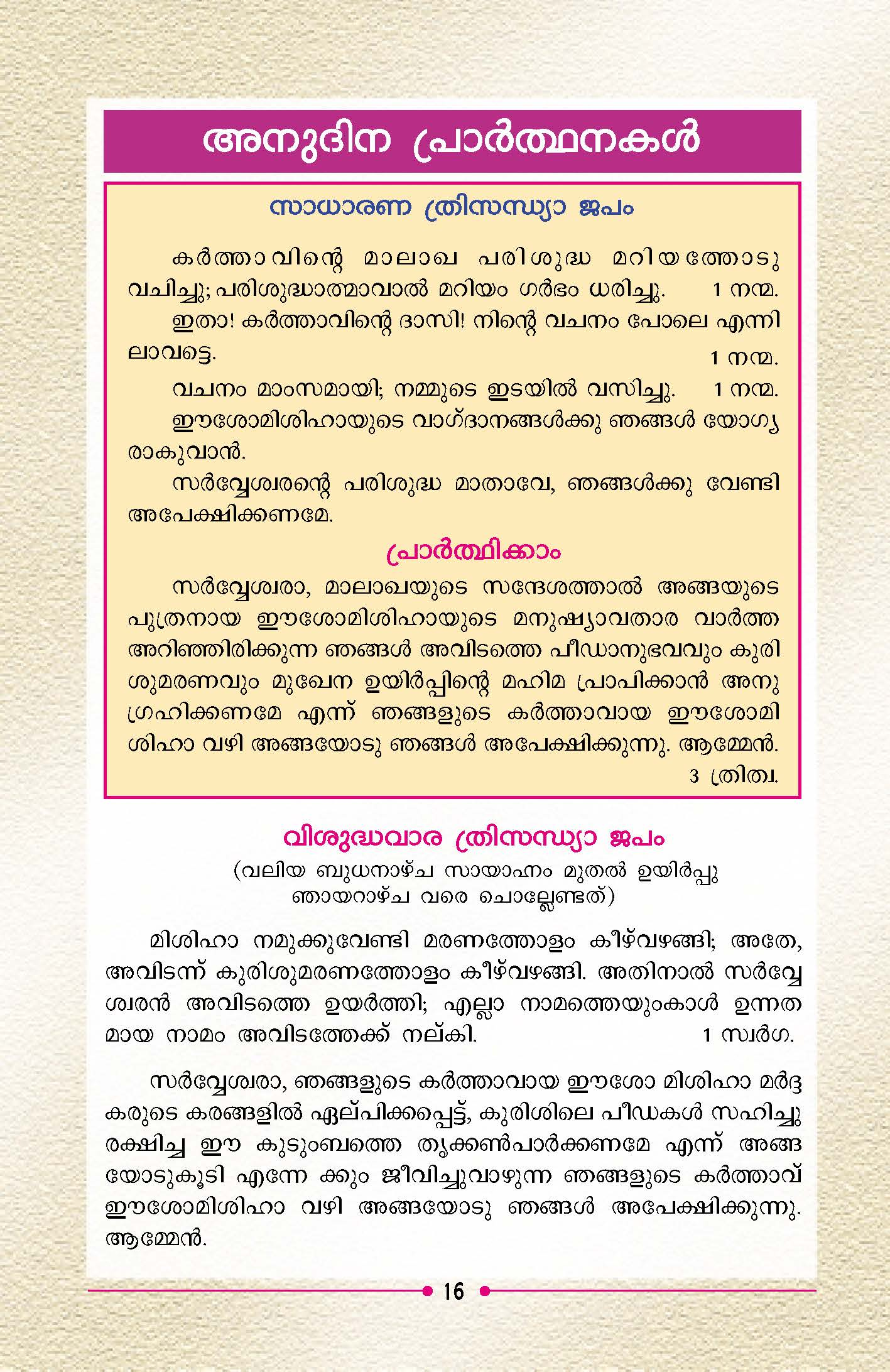 Malayalam Prayers My Prayers Are With You